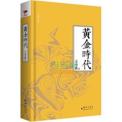 王小波系列:黃金時代