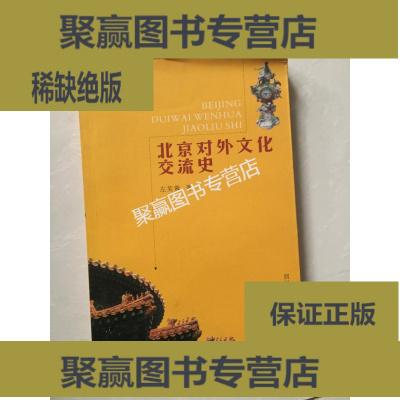 正版9层新 北京对外文化交流史