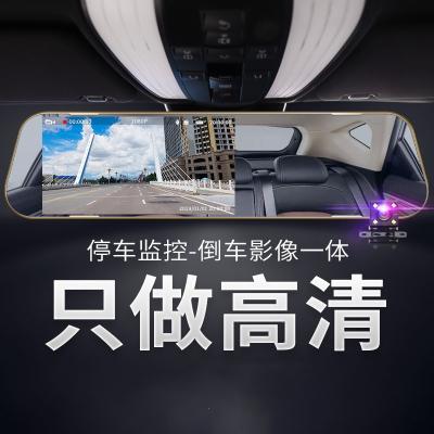 后視鏡行車記錄儀前后雙鏡頭高清夜視360度全景倒車影像一體機 官方標配 雙鏡頭
