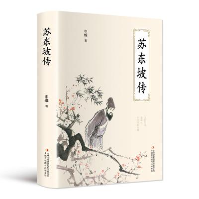 蘇東坡傳 精裝版 歷史人物國學名人傳記蘇東坡傳名人傳記 中國古典詩詞校注評題解注釋匯評