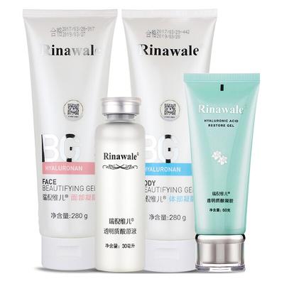 康婷瑞倪维儿水疗4件套装化妆品玻尿酸透明质酸原液凝胶补水保湿护肤