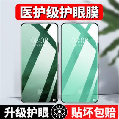 VMONNiPhone11綠光膜蘋果11手機鋼化膜ProMax抗藍光iPho 蘋果11iphoneSE鋼化膜綠光膜iPh