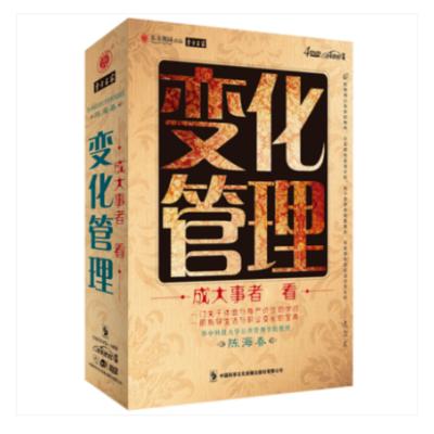 正版 变化管理 成大事者需看 陈海春讲座全集培训光盘 4DVD+CD