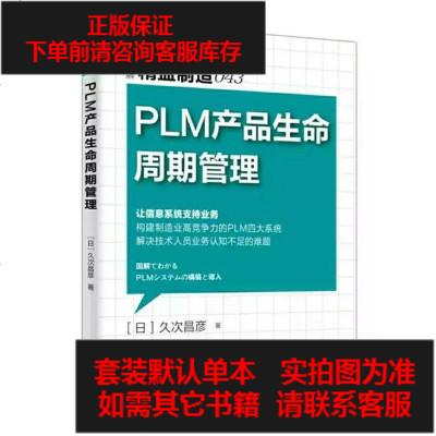 【二手8成新】PLM产品生命周期管理(图解精益制造) 9787506096010