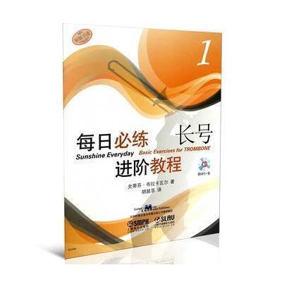 正版书籍 每日必练进阶教程 长号1 附MP3一张 9787552305630 上海音乐出版