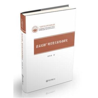 全新正版 清末民初广州劳资关系变动研究