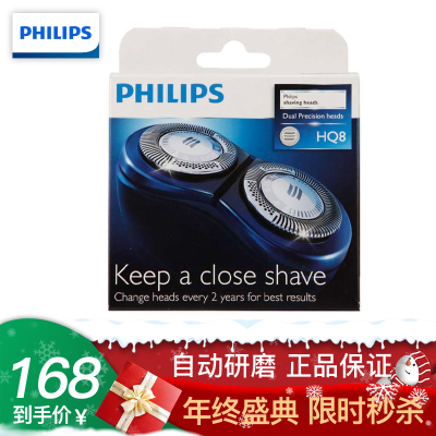 飞利浦(Philips)剃须刀刀头 HQ8/21 替换刀头两刀头包装 双层刀片(新老版本随机发出)