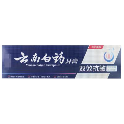 云南白药 云南白药牙膏(双效抗敏) 150g 云南白药 牙膏