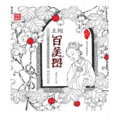 正版 中國風 王翙百美圖 古代美人 涂色書 名家手繪 傳統文化經典 繪畫美術涂鴉  書籍 美女減壓設計填色本成人兒童