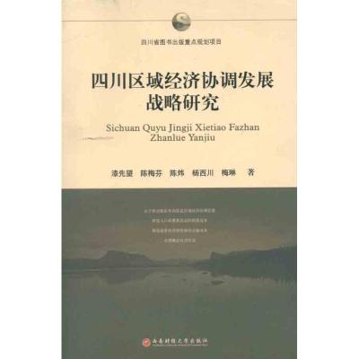 四川区域经济协高发展战略研究
