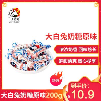 大白兔奶糖(原味)200g糖果散装零食散装喜糖经典童年回忆奶糖批发
