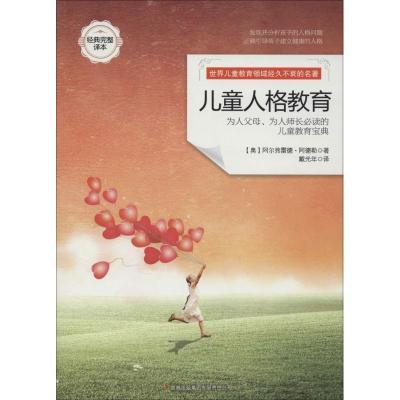 正版 儿童人格教育 阿尔弗雷德·阿德勒 吉林出版集团 9787553455457 书籍