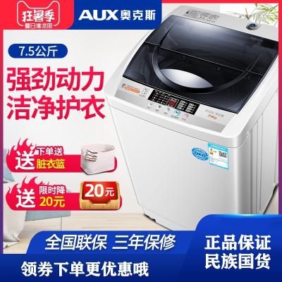 奥克斯(AUX)7.5公斤洗衣机全自动家用小型宿舍租房波轮洗脱一体机