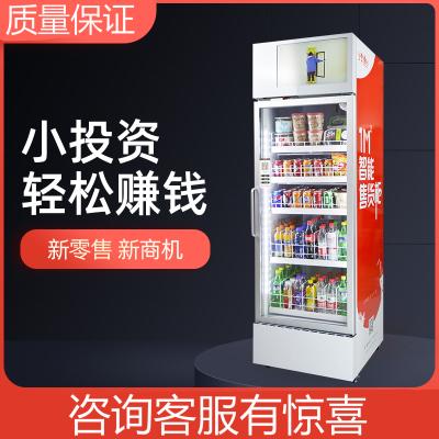 納麗雅(Naliya)商用智能自動售貨機 無人售貨機 零食飲料自助販賣機售賣機