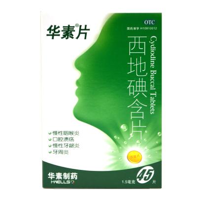 華素 華素片(西地碘含片) 用于慢性咽喉炎,口腔潰瘍等