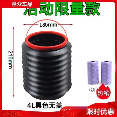 车载垃圾桶汽车内用多功能可折叠车用伸缩收缩桶车上置物收纳用品 活动款:4L不带盖+2卷40个垃圾袋