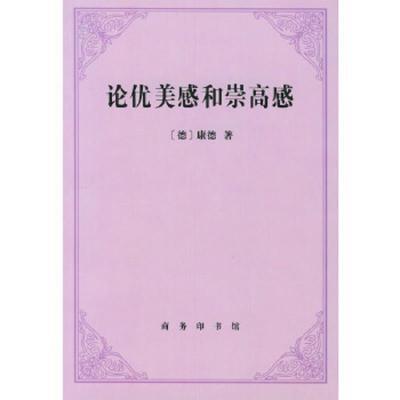 正版 论优美感和崇高感 商务印书馆 9787100033190 书籍