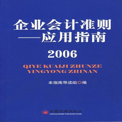 正版企业会计准则中国经济出版社本指南导读组 编