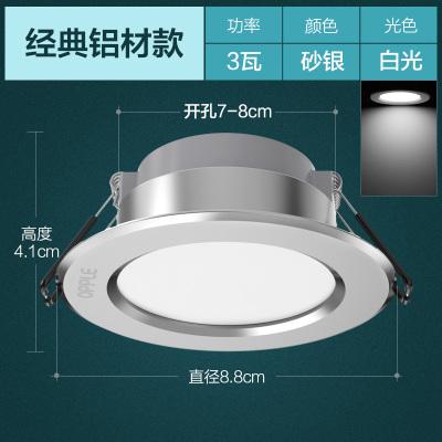 OPPLE брэндийн  LED гэрэл LED-MTD 2.0-3W-1 6000K