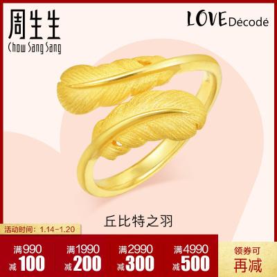 周生生(CHOW SANG SANG)黄金戒指足金爱情密语羽毛戒指女款89738r 计价