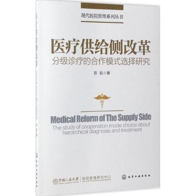 WX1醫療供給側改革:分級診療的合作模式選擇研究/現代醫院管理系列叢書