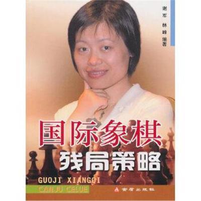 正版書籍 象棋殘局策略 9787508263168 金盾出版社