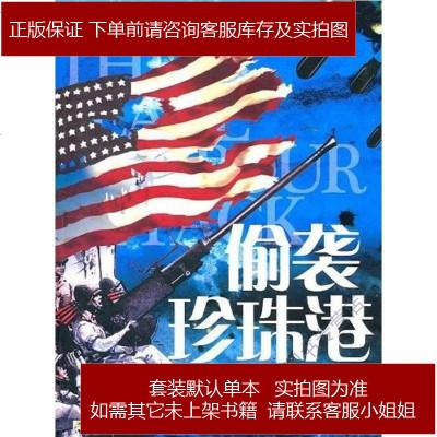 二戰經典戰役紀錄 (美)利奧波德·羅森伯格|譯者 安徽文藝 9787539635934