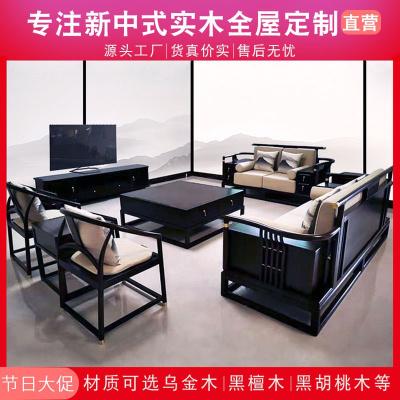邁菲詩新中式沙發現代中式紅木沙發實木組合輕奢禪意客廳黑檀胡桃木