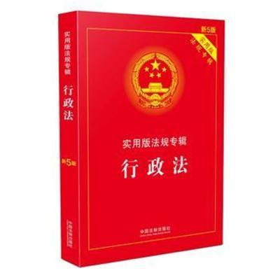 全新正版 行政法 實用版法規專輯(新5版)