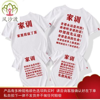 家训原创网红同款洋气全家短袖T恤亲子装抖音文艺一家四口旅游夏图片件数为展示