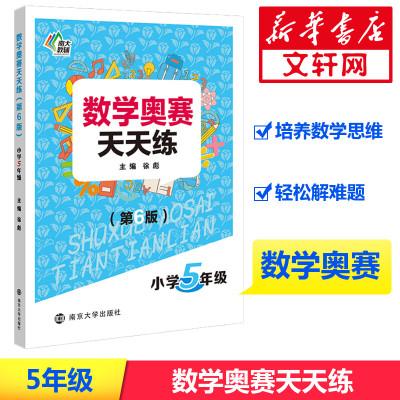 數學奧賽天天練 小學5年級(第6版) 徐彪 編 文教 文軒網