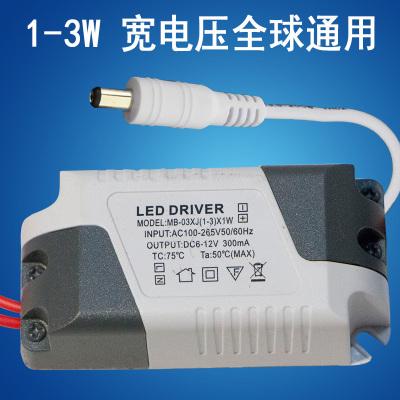 1/3*1W 4-7W古達 筒燈射燈吸頂燈驅動電源控制器啟動器 1-3W(寬電壓高檔款)DC公頭