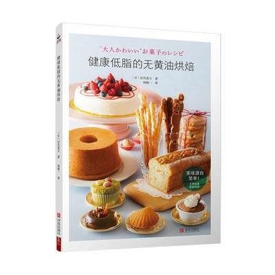 正版書籍 健康低脂的無黃油烘焙 9787555256397 青島出版社