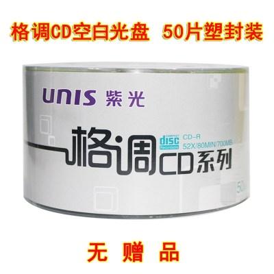 極控者(TiMER)紫光 UNIS CD刻錄盤空光盤車載無損MP3音樂刻錄光盤空白光盤光碟