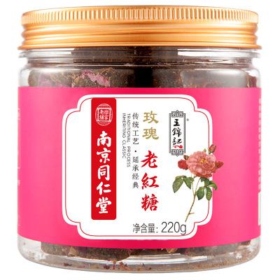 王錦記同仁堂手工老紅糖云南土紅糖塊大姨媽 產婦月子 玫瑰味220g/罐 可制作黑糖紅糖姜茶