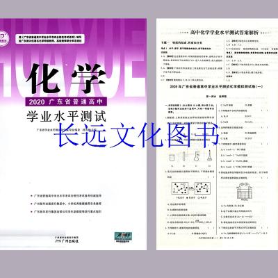 2020年 开心教育 化学 2020广东省普通高中学业水平测试 化学