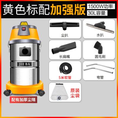 BF501吸塵器家用洗車用強力大功率商用吸水機大吸力工業30升定制 黃色標配加強升級版(5米軟管)【工業】