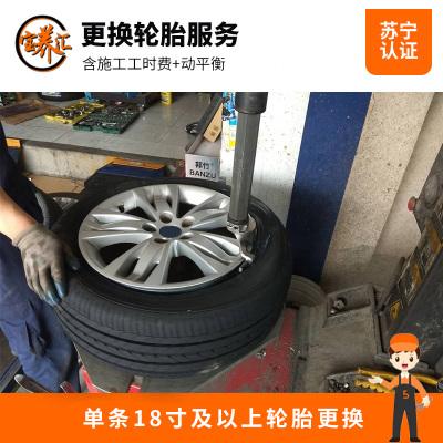 【宝养汇】更换轮胎服务含动平衡(单条18寸及以上)