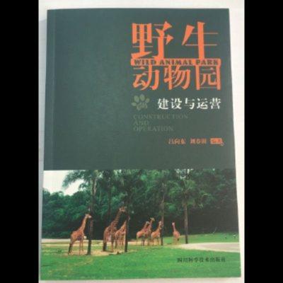 野生動物園的建設與運營呂向東97836487253四川科技出版社 9787536487253
