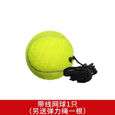 網球訓練器閃電客帶繩固定練習器彈力繩初學者單人帶線回彈網球套裝 1只帶線網球(另送1根彈力繩)