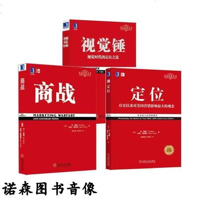 特勞特經典叢書3冊特勞特經典叢書3冊套裝新版(定位+商戰+視覺錘)