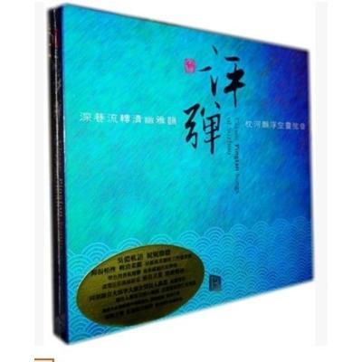 正版瑞鳴唱片【評,彈(江浙滬評彈名家動情彈唱)】盒裝CD