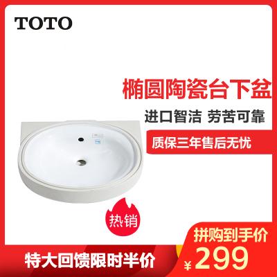 TOTO卫浴 台下式洗手洗脸椭圆陶瓷盆 L764EB