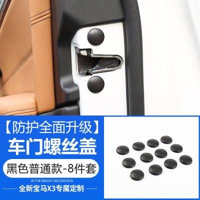 點繽適用2018款寶馬新X3車螺絲保護蓋28i30i40i改裝螺絲防銹寶馬X3改裝汽車用品