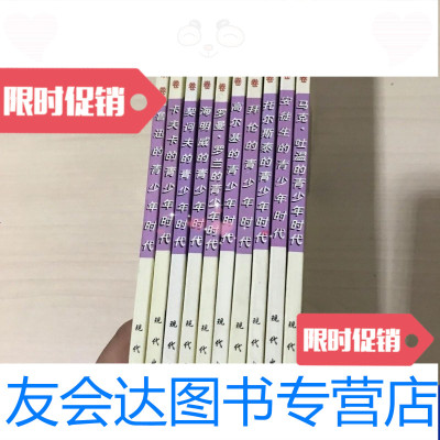 【二手9成新】中外名人的青少年時代系列叢書文學家卷(10冊) 9787800283659