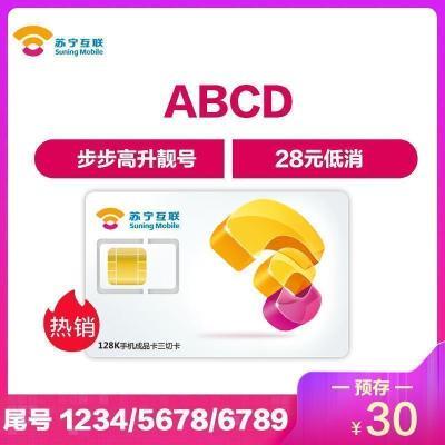 蘇寧互聯電信版ABCD靚號電話卡限量搶手機卡靚號