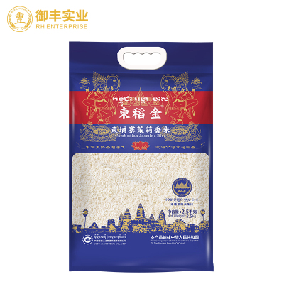 柬稻金【產地直供 原包進口】柬埔寨茉莉香米2.5KG