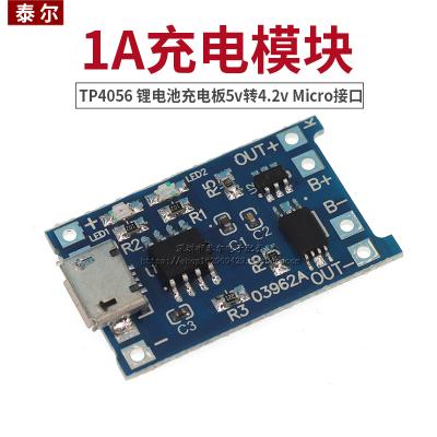 TP4056 1A充電模塊 鋰電池充電板5v轉4.2v Micro接口帶過放保護