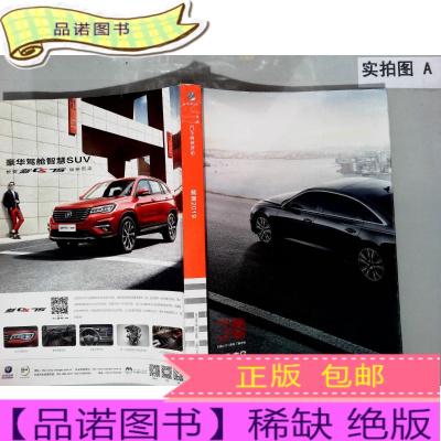 正版九成新汽车商业评论 预测2019
