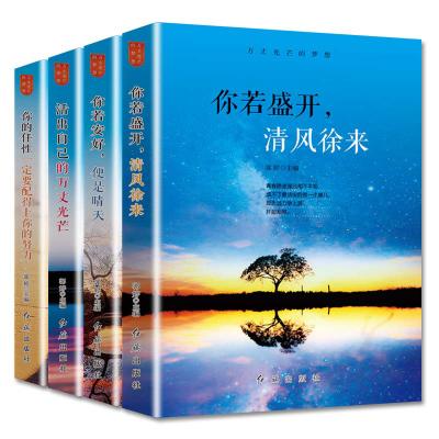 全套4冊 你若盛開清風徐來 你若安好便是晴天 活出自己的萬丈光芒 你的任性一定要配得上你的努力 自我實現青少年勵志書籍暢